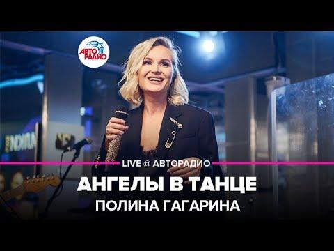 Полина Гагарина - Ангелы В Танце (LIVE @ Авторадио)