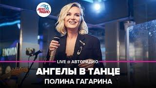 Download 🅰️ Полина Гагарина - Ангелы В Танце (LIVE @ Авторадио) Mp3 and Videos