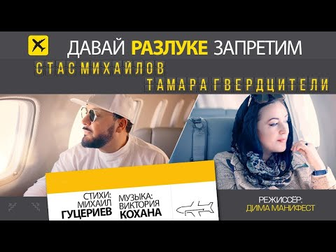 Стас Михайлов и Тамара Гвердцители — «Давай разлуке запретим» (Official Music Video)
