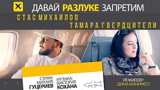 Стас Михайлов и Тамара Гвердцители — «Давай разлуке запретим» (Official Video)