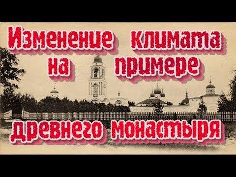 Изменение климата на примере древнего монастыря Ростова Великого! А было ли монголо-татарское иго?