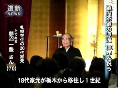 茶道1世紀祝う 留萌で大和遠州流...