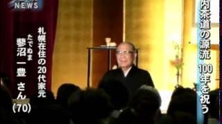 茶道1世紀祝う 留萌で大和遠州流が式典