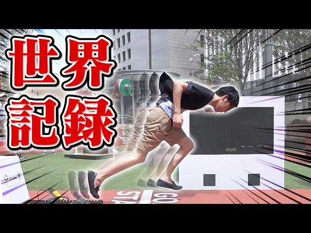 【0m走】ウサイン・ボルト越えた!?ゼロメートル走ったらまさかの結果にwww