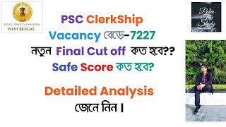 PSC ClerkShip Cut Off revised    WBPSC Clerkship revised Final cut off -2019-20    New Vacancy 7227