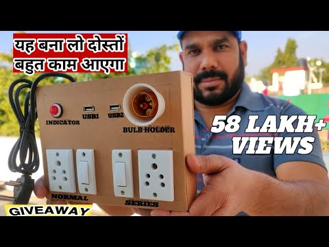 How to Make Amazing Electric Board | 3 in 1 Gadgets | GIVEAWAY🔥🔥🔥