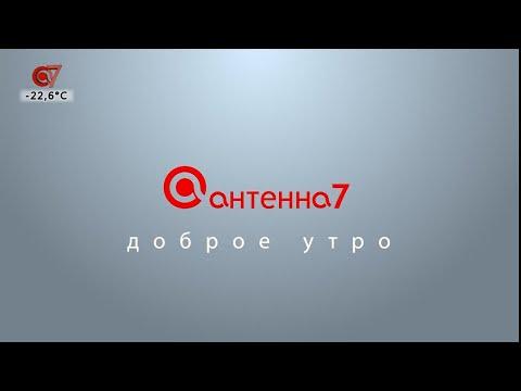 Рекламный блок и уход на профилактику (Антенна 7 Плюс, 20.11.2019)