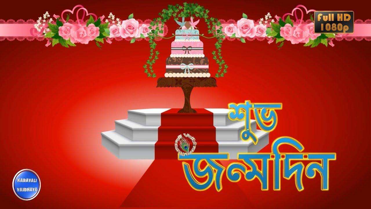 Bangla Birthday WishesSMSBengali Whatsapp VideoSayingsHappy Animated Greetings