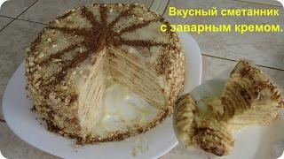 Торт на сковороде с заварным кремом. Вскуснота!