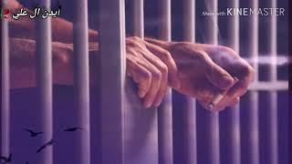 قصه حزينه جدا عن الأخ السجين 😢😢 اتحداك تمسك دموعك عند سماعها