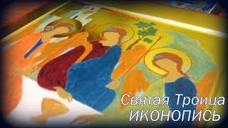 Икона Святой Троицы , этапы роскрыши .Пигмент для белых пятен на иконе .День иконописца .