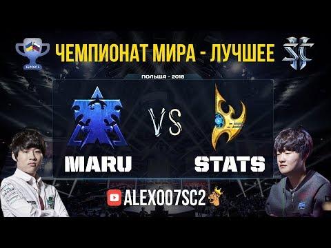 Рекордно быстрый лейтгейм в StarCraft II - Maru (Terran) Vs Stats (Protoss)