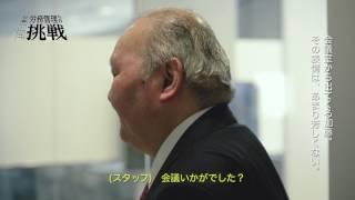 加藤一二三密着ドキュメンタリー ~労務管理への挑戦~ thumbnail