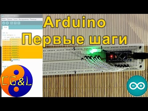 Arduino - Первые шаги 1, мигаем светодиодами