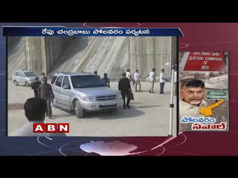 AP CM Chandrababu Naidu To Visit Polavaram Project Tomorrow | ABN Telugu