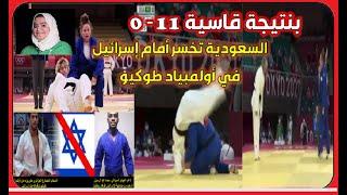 هزيمة ساحقة للاعبة الجودو من السعودية تهاني القحطاني أمام منافستها من إسرائيل في أولمبياد طوكيو