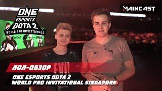 Лол обзор ONE Esports Dota 2 World Pro Invitational Singapore город отель арена