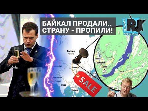 Байкал продали в офшор. Россия – самая пьющая страна! / РЕАЛЬНАЯ ЖУРНАЛИСТИКА