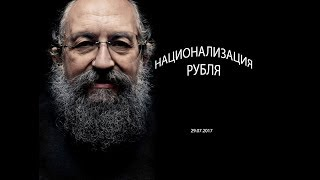 Анатолий Вассерман - Национализация рубля
