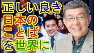 《押坂忍》 御年82歳! 聴くと元気になれる この素晴らしいお声をお聴き下さい! ことばのプロが語る④ 世界の方々に良き日本のことばをお持ち帰りいただきたい/視聴者とのふれあい/正しいことばを話す