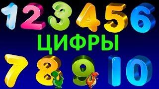 Цифры для детей, cчет до 10, развивающие мультики, мультфильмы для детей, обучающий HD