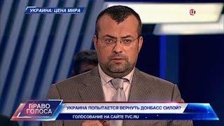 Украина: цена мира. Право голоса