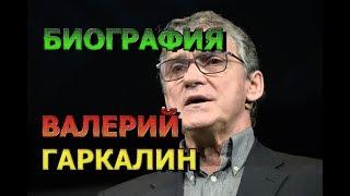 Валерий Гаркалин - биография и личная жизнь. Актер сериала Между нами девочками 2 сезон Продолжение