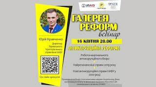 Юрій Кравченко, директор Харківського територіального управління НАБУ.