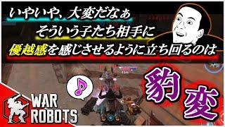 【俺は悪くない】古参が泣くレベルの編成で挑んだ結果、豹変する実況者【War Robots】