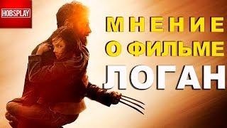 """Плюсы и Минусы фильма """"Логан"""""""