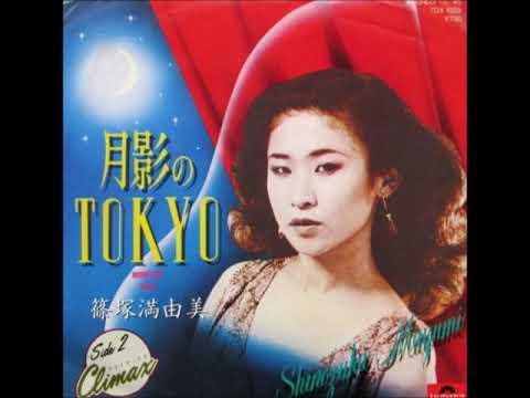 篠塚満由美さん <  月影のTOKYO > 1980