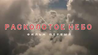 1 1 BROKEN SKY part 1 documentary film РАСКОЛОТОЕ НЕБО vb SHAMAN