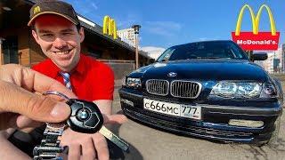 Подарил BMW работнику McDonald's - РЕАКЦИЯ ДИЧЬ!