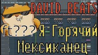 Я Горячий Мексиканец (ft DAVID BEATS?) УРОК & ТУТОРИАЛ FL STUDIO / ОБУЧЕНИЕ БИТМЕЙКИНГУ