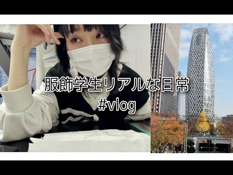 一日密着Vlog | モード学園 ▪️服飾学生リアルな日常 ▪️时尚系在日留学生的学校生活