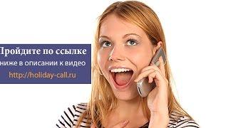 Прикольные голосовые розыгрыши от оператора.Звонок из банка