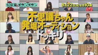 水曜よる10時『水曜日のダウンタウン』 8月22日予告 不思議ちゃん発掘オ...