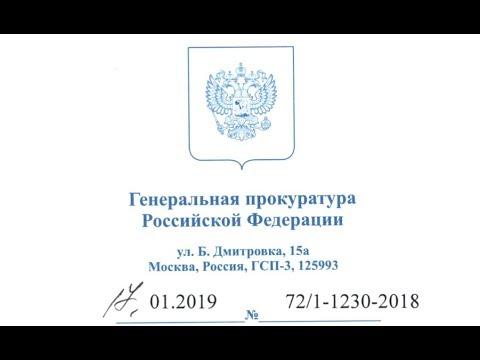 Гениальный ответ из генеральной прокуратуры РФ