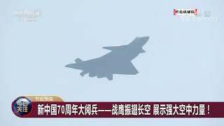 [今日关注]20191002预告片| CCTV中文国际