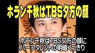 """ホラン千秋はTBS夕方の顔に ハーフタレントの明暗くっきり テレビで""""暗..."""