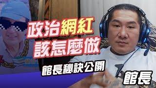 【館長直播】  政治網紅該怎麼做?  館長秘訣公開