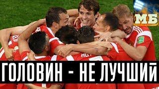 Зобнин – мастер! Дзюба – палач! Россия – Египет. Кто как сыграл? ЧМ2018