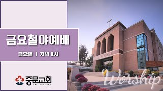 2021.07.30ㅣ금요철야예배(부산포도원교회 집회실황…
