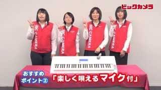 【ビックカメラ】カシオ「電子キーボード LK222」動画で紹介