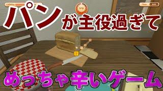 【I am Bread】 パンが主役過ぎてめっちゃ辛いゲーム【多分単発実況】 thumbnail