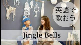 """【英語で歌】""""Jingle Bells"""" 親子で歌うクリスマスソング! #177"""