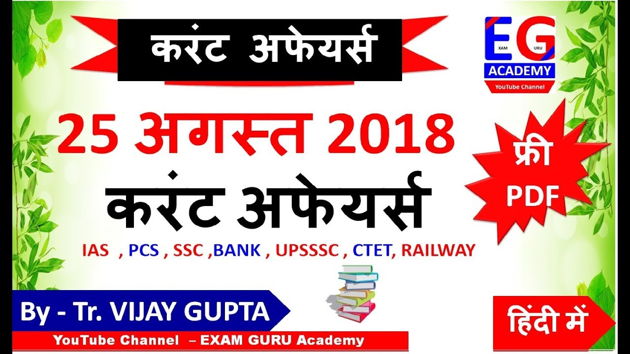 25 August 2018 Daily Current Affairs in Hindi | GK & Current Affairs Quiz –  Questions & Answer