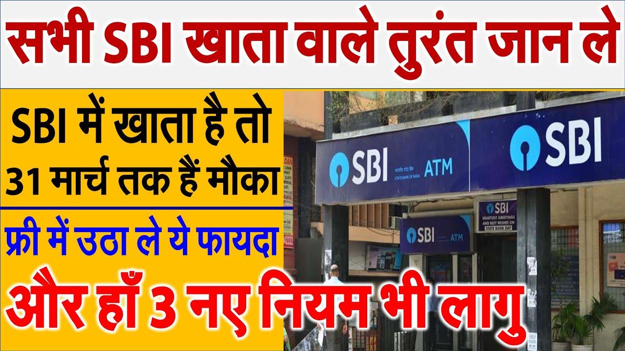 SBI खाता वालों के लिए 31 मार्च 2021 तक मौका 100% छूट के साथ 3 नए नियम sbi news today loan PM Modi