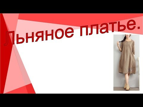 0 - Сукня з льону зшити своїми руками