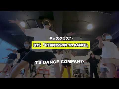 BTS「Permission to Dance」新富町K-POPキッズ①クラスの様子